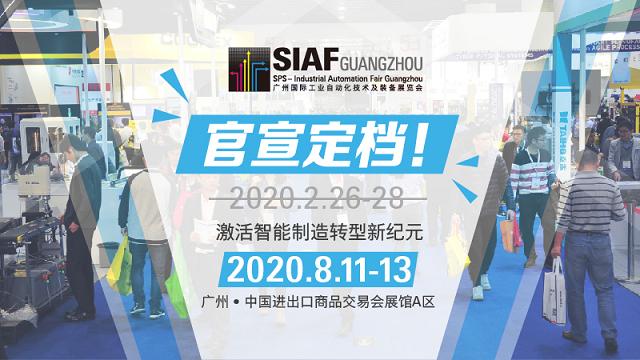 2020年SIAF和Asiamold展览会定于8月11至13日举行
