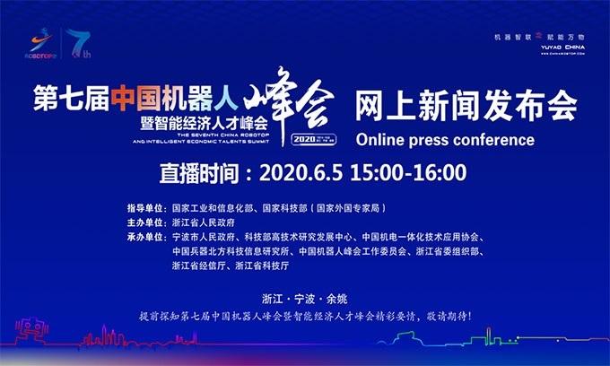 第七届中国机器人峰会网上新闻发布会
