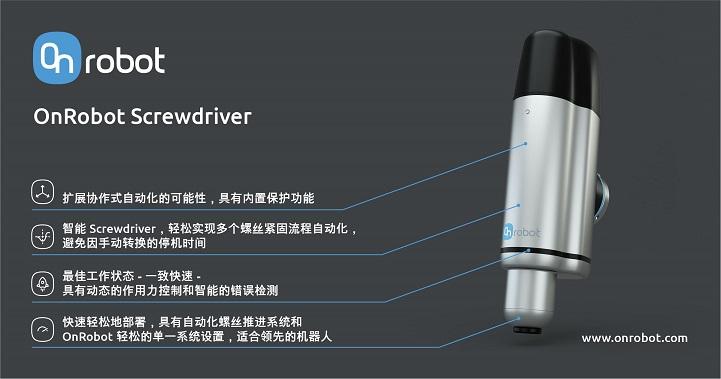 OnRobot推出即插即用智能螺丝紧固工具Screwdriver